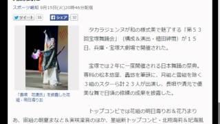 和で魅せる「宝塚舞踊会」花組トップ・明日海りおは一足早く光源氏に ス...