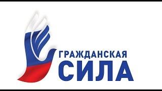 Партия Гражданская Сила - Гимн партии