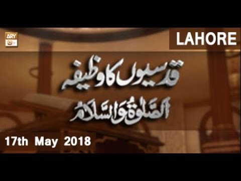 Rehmat-e-Sahar (Qudsiyon ka Wazifa) LHR -17th May 2018 - ARY Qtv
