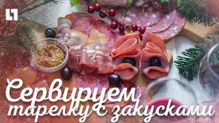 Сервируем мясную и сырную тарелки на новый год