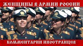 ЖЕНЩИНЫ В АРМИИ РОССИИ - Комментарии иностранцев