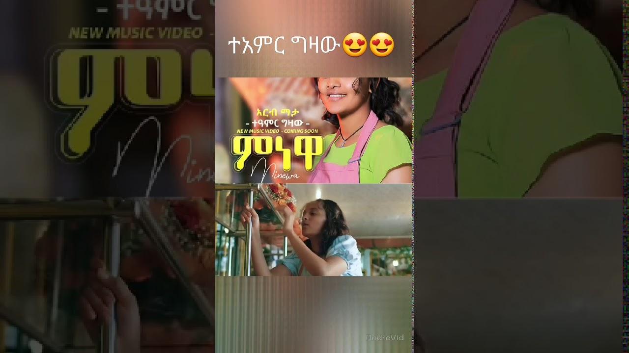 #shorts Ethiopian Music : Teamir Gizaw(Minewa) ተአምር ግዛው(ምነው)-New Ethiopian Music 2021