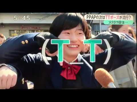 TWICE's TT Pose Gets Popular In Japan