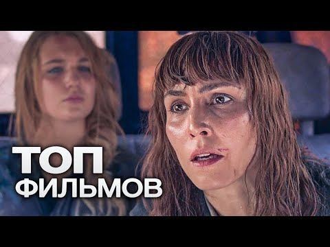 10 ФАНТАСТИЧЕСКИХ ТРИЛЛЕРОВ, КОТОРЫЕ НЕ ОТПУСКАЮТ ДО ПОСЛЕДНЕЙ СЦЕНЫ! - Видео онлайн
