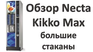 Обзор кофейного аппарата Necta Kikko Max to Go(, 2016-08-02T18:55:48.000Z)