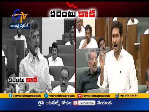 Power purchase | War of words between CM Jagan and Chandrababu