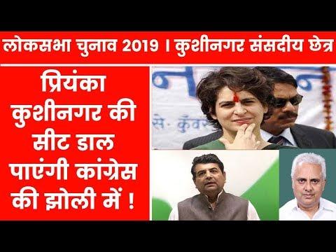 Kushi Nagar Parliamentary Constituency 2019: प्रियंका गाँधी कुशीनगर सीट जीता पाएंगी ?