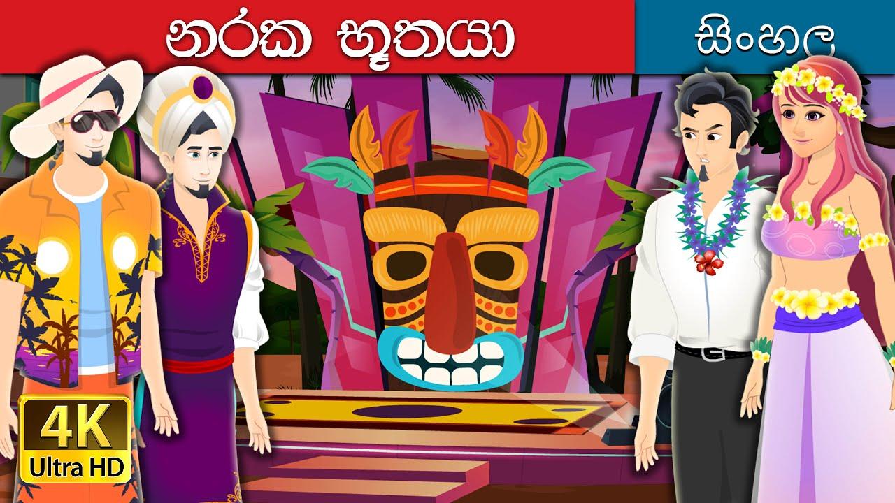 නරක දක්ෂයෙක් | Bad Genie Story in Sinhala | Sinhala Fairy Tales