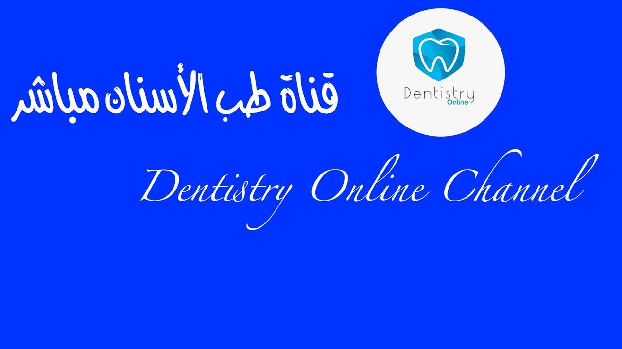 1- Odontogenic referred pain: Dr. Mazen Doumani