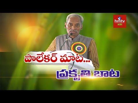 Subhash Palekar Exclusive Interview | Zero Budget Natural Farming | hmtv Agri
