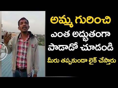 Beautiful Heart Touching Song on Mother | Son's LOVE | Latest News and Updates | VTube Telugu