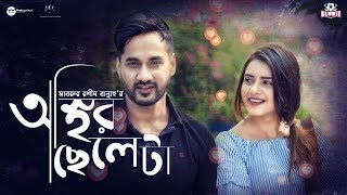 Osthir Cheleta   Sajal   Tanin Tisha   Mabrur Rashid Bannah   Bangla New Natok 2018