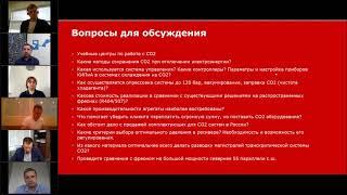 """Конференция """"Актуальность транскритической технологии СО2 и опыт реализации объектов в РФ"""" (часть 3)"""