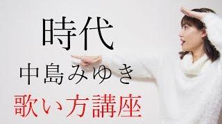 時代/中島みゆき おまけあり 歌い方講座 いくちゃんねる thumbnail