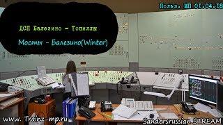 Trainz-MP | Польз. МП 01.04.18 | ДСП Балезино - Топиллы | SANDERSRUSSIAN STREAM