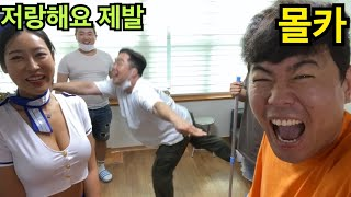 [SUB] 몰카 ) 미녀 여사친이 동생들 몰래 사무실 와서 야릇한 승무원 복장으로 청소를 한다면?? ㅋㅋ 반응 대박 ㅋㅋ