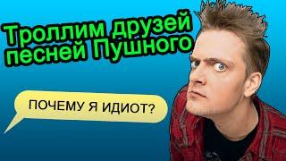 Download Пранк Песней - Троллим друзей песней Пушного Mp3 and Videos