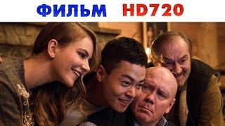 Фильм Как я стал русским 2019 в хорошем качестве.
