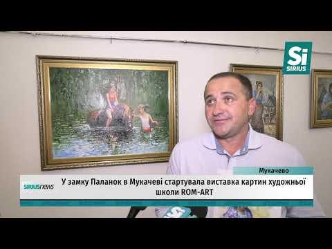 У замку Паланок в Мукачеві стартувала виставка картин художньої школи ROM-ART