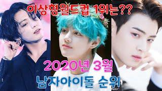 2020년 3월 남자아이돌 순위 !!