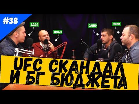UFC скандал и Бюджета на България #38 Комеди Клуб Новините
