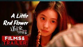 《送你一朵小红花》/ A Little Red Flower 《肿瘤君》关联彩蛋( 易烊千玺 / 刘浩存 / 朱媛媛 / 高亚麟)【预告片先知 | Official Movie Trailer】 -