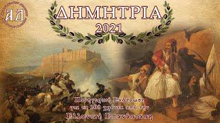 Πανηγυρική εκδήλωση για τα 200 χρόνια από την έναρξη της Ελληνικής Επανάστασης.