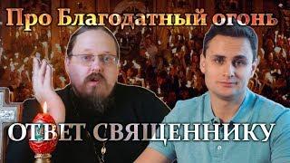 Про Благодатный огонь. Ответ священнику Георгию Максимову