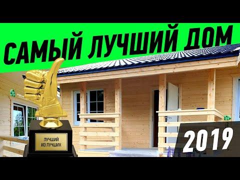 ЛУЧШИЙ ДОМ 2019. Одноэтажный каркасный дом Сканди-Мини-75