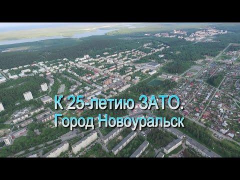 К 25-летию ЗАТО. Город Новоуральск.