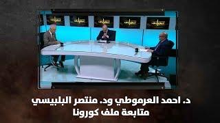 د. احمد العرموطي ود. منتصر البلبيسي - متابعة ملف كورونا