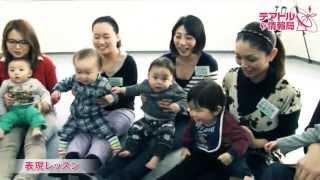 赤ちゃん部門のレッスンでは、お母さんと一緒に表現やコミュニケーショ...