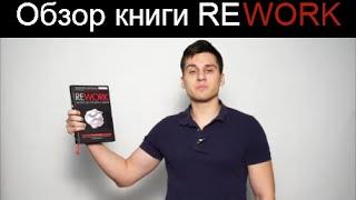 видео Rework: Бизнес без предрассудков