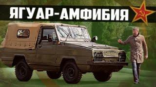 АМФИБИЯ УАЗ-3907 «ЯГУАР» | Тест-драйв & АвтоОбзор | Советская Военная Техника | Pro Автомобили СССР