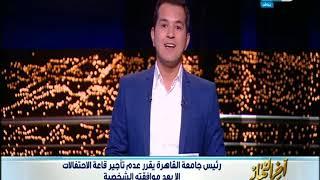 أخر النهار   محمد الدسوقي رشدي  يكشف كارثة بحق مسرح جامعة القاهرة