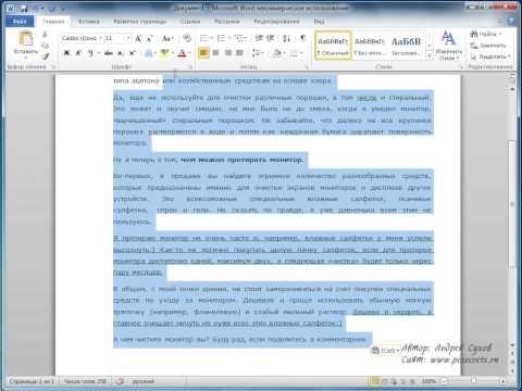 Как удалить форматирование в word