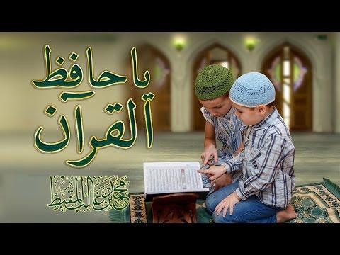 waqafat hurufi   muhammad al