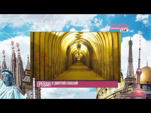 Безжизненный тоннель в Ереване. Дмитрий Еловский