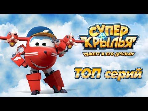 Супер Крылья Джетт и его друзья - Super Wings - Сборник ТОПовых серий | Мультфильмы для детей