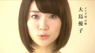 AKB48大島優子のコメント付き『メリダとおそろしの森』のCMが解禁 http:...