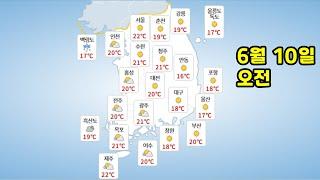 [날씨] 21년 6월 10일  목요일 날씨와 미세먼지 …