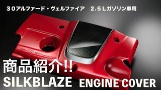 『シルクブレイズ』 エンジンカバー for 30アルファード・ヴェルファイア用