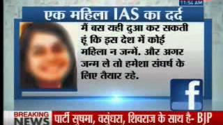 Woman IAS officer lodges sexual harassment complaint, gets harassed in court