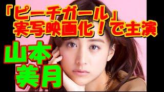 上田美和の代表作『ピーチガール』が、山本美月と伊野尾慧(Hey! Say! J...
