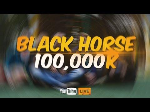 100 тыс! «Black Horse»