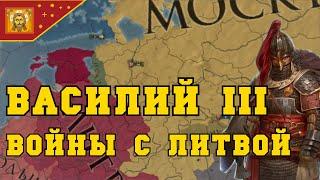 МОСКОВСКОЕ КНЯЖЕСТВО #2 - EUROPA UNIVERSALIS IV | История России, Войны с Литвой