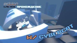 Eidolon (слепое прохождение) [Portal 2 Mod]