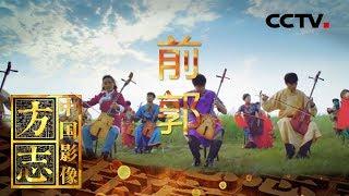 《中国影像方志》 第284集 吉林前郭篇  CCTV科教
