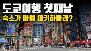 도쿄 여행 첫째날!! 숙소가 아예 아키하바라라고?