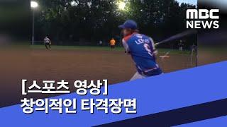 [스포츠 영상] 창의적인 타격장면 (2020.05.27/뉴스데스크/MBC)